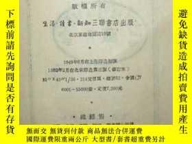 二手書博民逛書店罕見中國文字的演變(1949年6月初版52年修訂本、館藏8.5品