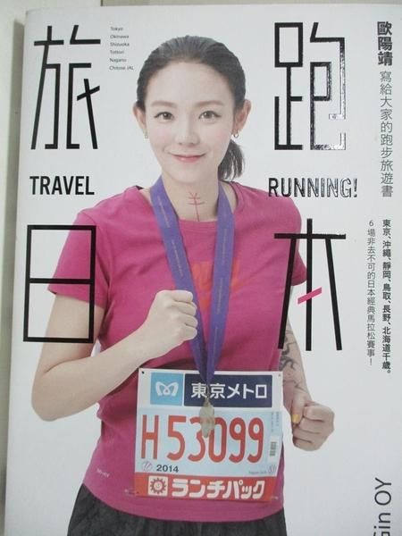 【書寶二手書T6/體育_GZI】旅跑.日本:歐陽靖寫給大家的跑步旅遊書_歐陽靖
