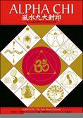 Alpha Chi 風水九大封印—風水知識的源頭與九大學派的演變