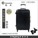 Commodore 戰車 行李箱 霧面 27吋 尊爵黑 台灣製造 高速輪鋁框旅行箱 MyBag得意時袋