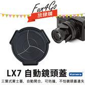 放肆購 Kamera Panasonic LX7 自動鏡頭蓋 賓士蓋 炫風蓋 鏡頭蓋 無暗角 自動開合 三片式 三葉式