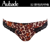 Aubade-野性呼喚S-L印花蕾絲丁褲(咖啡)EJ