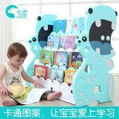 書櫃兒童卡皮 兒童小書架寶寶卡通簡易繪本架 幼兒園圖書架塑料小孩書櫃MKS 維科特3C