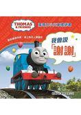 湯瑪士小火車禮貌書:我會說「謝謝」