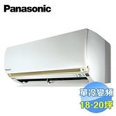 國際 Panasonic 單冷變頻一對一分離式冷氣 CS-LJ90BA2 / CU-LJ90BCA2