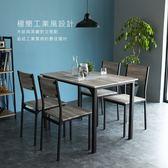 餐桌/餐椅 Bluta 四人DIY餐桌椅組(一桌四椅)【DD HOUSE】