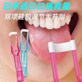 舌苔清潔器 日本進口舌苔清潔器齒美屋舌苔刷/刮 硅膠刮舌器去口臭刮舌頭板 城市科技