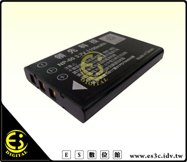 ES數位館 特價促銷 Digilife DDv-5000 DDV-5110 DDV-6000 DDV-7000 DDV-7300專用NP-60 NP60高容量電池
