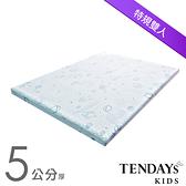 兒童床墊-TENDAYs 7尺雙人特大5cm厚-太空幻象兒童護脊記憶床墊