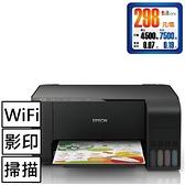 EPSON L3150 Wi-Fi三合一連續供墨複合機【送A4紙一箱。上網登錄再送禮券】