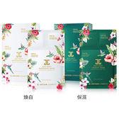 韓國 JAYJUN 水光再生淨化煥白/保濕面膜三部曲 10片入 (盒)【BG Shop】2款供選