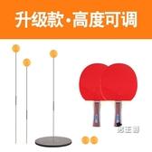 乒乓球練球器 彈力軟軸單人自練訓練神器家用練球不銹鋼健身器玩具XW