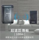 門鈴 電鈴 呼叫器【KINYO】交流式遠距離無線門鈴 (DBA-389) 警報器