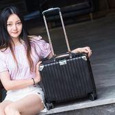 迷你登機箱18吋行李箱包女小型拉桿箱商務男橫款20旅行箱子16正韓  igo  魔法鞋櫃