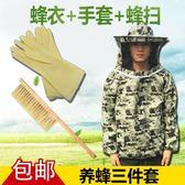 防蜂服防蜂衣防蜂服全套透氣專用蜜蜂防護服半身養蜂服防蜂帽養蜜蜂工具  宜品居家館