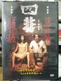影音專賣店-Y59-205-正版DVD-華語【四非】-周柏豪 李悅彤