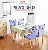 餐桌布 家用椅套餐桌椅子套罩小清新防水防油桌布棉麻卡通用茶幾布藝套裝 【創時代3c館】