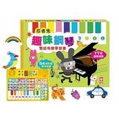 忍者兔趣味鋼琴雙語有聲學習書