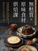 (二手書)無麩質的原味食材烘焙課:用米穀粉取代麵粉、堅果和椰子油取代奶油,打造..