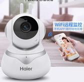 攝像頭 無線攝像頭wifi智慧網絡遠程手機高清夜視家用室內監控器套裝 俏女孩