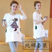 孕婦T恤夏裝上衣時尚款新款韓版寬鬆中長款短袖衣服夏季套裝   遇見生活