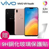 分期0利率 VIVO V9 Youth 4G+32G 6.3吋智慧型手機 贈『9H鋼化玻璃保護貼*1』