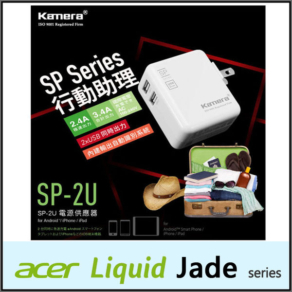 ◇佳美能 Kamera SP-2U 2 Port USB 電源供應器/充電器/行動電源/ACER Liquid Jade S