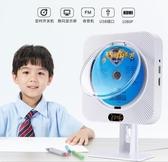 CD機 意創壁掛式播放器DVD影碟機家用高清便攜胎教英語學習cd機隨身聽 果果生活館