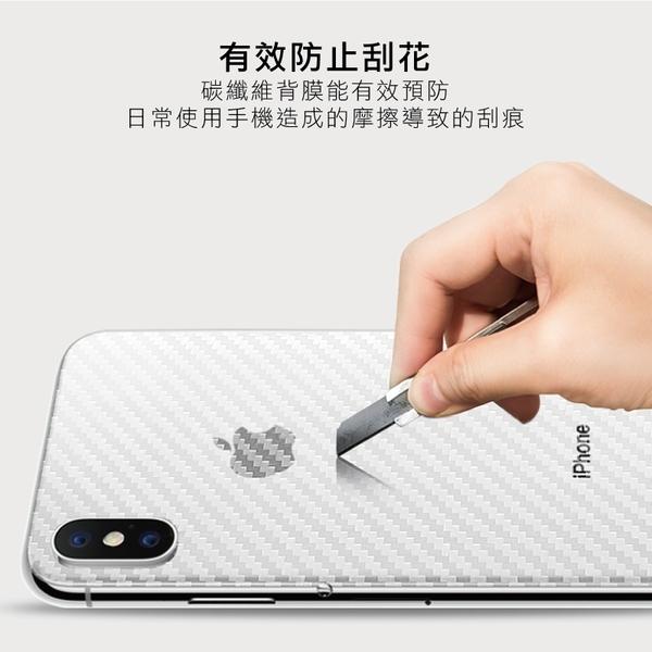 三星 A52 碳纖維背膜保護貼 保護膜 手機背貼 手機背膜 軟膜