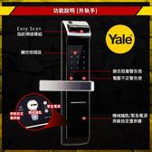 【耶魯電子鎖】YDM-4109+ 推薦YALE總代理公司貨 指紋 密碼 鑰匙(含安裝)(信用卡最多六期0利率)
