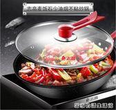志高麥飯石30CM炒鍋不黏鍋家用炒菜鍋平底鍋電磁爐燃氣灶適用鍋具  居家物語