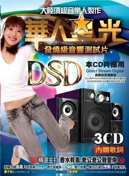 華人星光 CD 3片裝 (購潮8)