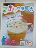 【書寶二手書T1/養生_DM9】蔬果汁的療癒力-增強你的身體抵抗力,提高你的腸胃翻桌率_張