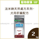 寵物家族-法米納天然處方系列-犬用肝臟配方2kg