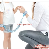 防走失帶牽引繩防丟繩兒童寶寶安全繩子小孩防走丟失手環【齊心88】
