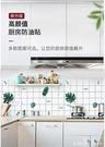 貼壁貼紙系列 廚房防油貼紙櫃竈臺用油煙機...