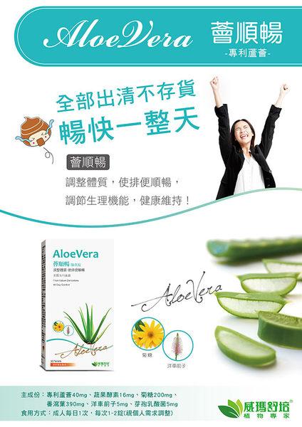 專品藥局 Aloe Vera 薈順暢膜衣錠 30顆,一天一粒 使排便順暢 【2004124】