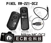 【EC數位】 RW-221 MC-DC2 D3200 D5000 D5100 D5200 D7000 P7700 P7800 PIXEL 遙控快門線 MCDC2 NCC認證