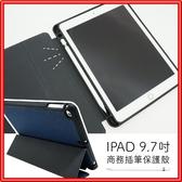 IPAD 9.7 / 10.5 / Pro 11吋 商務插筆保護殼 J02【小編推薦款】AIR12 IPAD17/18 mini 5 多種顏色