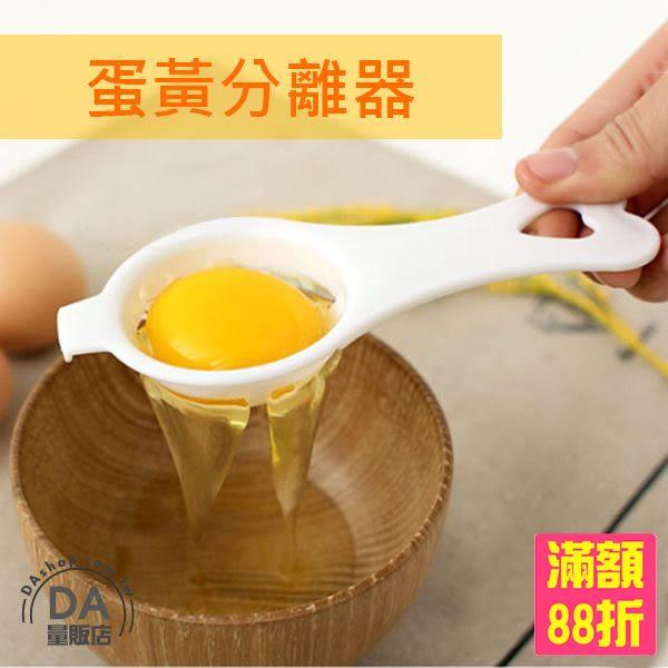 雞蛋蛋黃分蛋器 蛋清分離器 蛋清蛋黃分離器 分蛋器 廚房烘焙工具 料理工具(V50-0092)