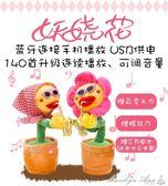 妖嬈花太陽花會唱歌跳舞吹薩克斯的花向日葵熱門網紅抖音玩具同款 瑪麗蓮安