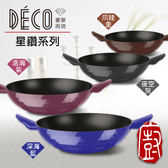 『義廚寶』☺感謝祭☺ 星鑽系列_32cm中華炒鍋