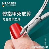 德國MR.GREEN專業去手指角質剪刀鉗高級美甲工具斜口修指甲死皮剪