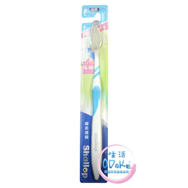 刷樂纖柔護齦牙刷(單支入)(顏色隨機) 牙齒清理 牙齒清潔 家庭必備 shallop【生活ODOKE】
