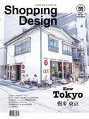 Shopping Design 設計採買誌 2月號/2017 第99期:漫步東京