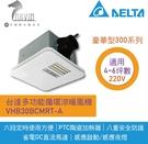 台達電直流暖風扇 VHB30BCMRT-...