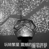 星座儀 星空投影燈12星座滿天星光燈投影儀創意浪漫圣誕節禮物 父親節下殺