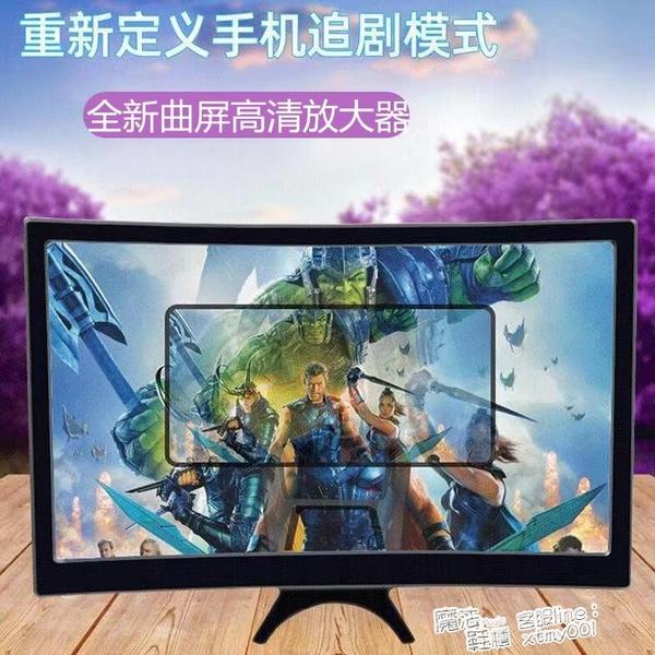 手機屏幕放大器高清投影懶人支架手機曲屏12英寸護眼寶3D視頻華為 618促銷