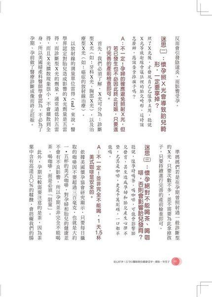 安心好孕:江守山醫師教你遠離毒素,健康受孕、養胎、坐月子