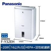 «0利率/免運費»Panasonic國際牌 16公升 奈米淨化除臭 空氣清淨除濕機  F-Y32EH【南霸天電器百貨】